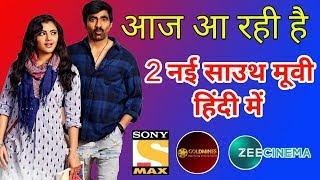 Today's 2 Upcoming New south Hindi Dubbed Movies 2019 | Ravi Teza Upcoming South Indian Movie| MR125