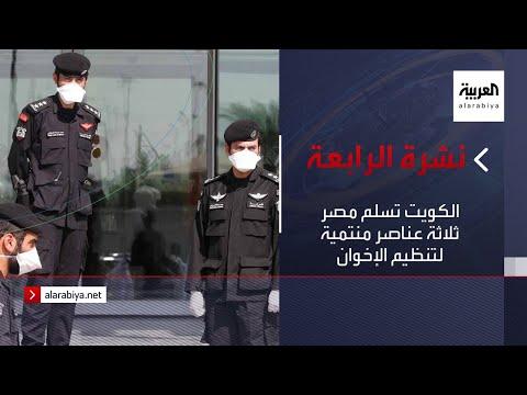 نشرة الرابعة | الكويت تسلم مصر ثلاثة عناصر منتمية لتنظيم الإخوان