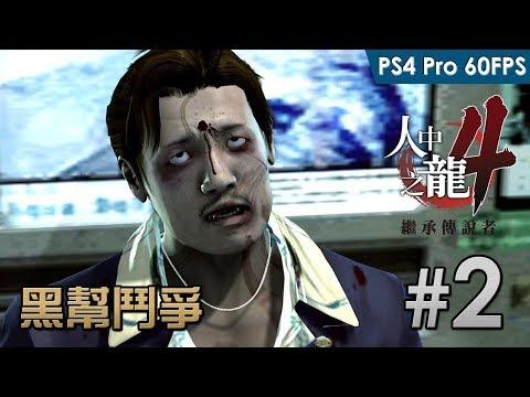 【文仔+Eli玩】#2  人中之龍4: 繼承傳說者「黑幫鬥爭」 PS4 Pro 60FPS