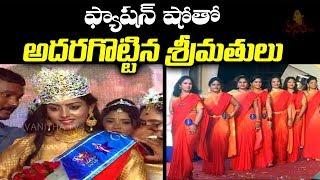 ఫ్యాషన్ షో తో అదరగొట్టిన శ్రీమతులు | Miss Srimathi Vizag 2018 | Dildar Varthalu | Vanitha TV