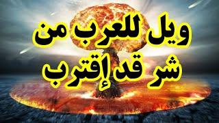 معركة (هرمجدون عند اليهود والمسيحيين)  قد اقتربت.وموت ثلثي العالم .انها الملحمة الكبرى عند المسلمين