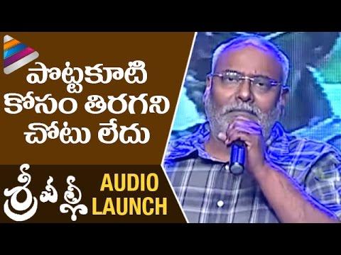 MM Keeravani about his Struggling Days   Srivalli Telugu Movie Audio Launch   Telugu Filmnagar