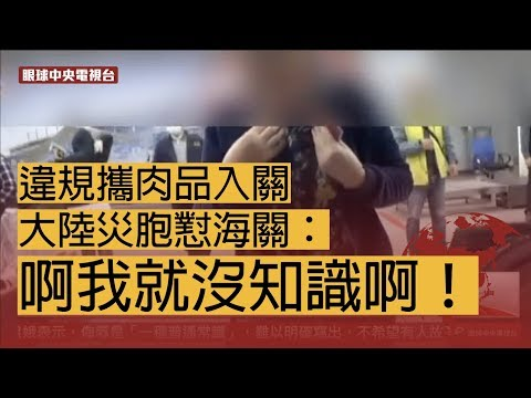 災胞沒知識攜帶肉品 韓國瑜視察豬瘟閉目祈禱|眼球中央電視台