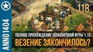 Anno 1404 полное прохождение бесконечной игры 1.13 | 118