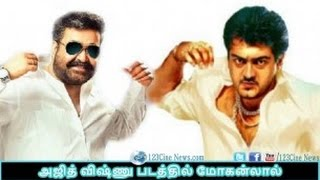 Mohanlal to join with Ajith| 123 Cine news | Tamil Cinema news Online