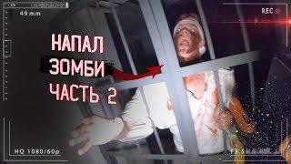 ТОЛПА ЗОМБИ СПАСЕНИЕ В БУНКЕРЕ зомби апокалипсис СЕРИАЛ