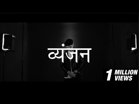 KR$NA - VYANJAN (Hindi Alphabetic Rap)