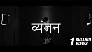 KR$NA - VYANJAN (Hindi Alphabetic Rap)