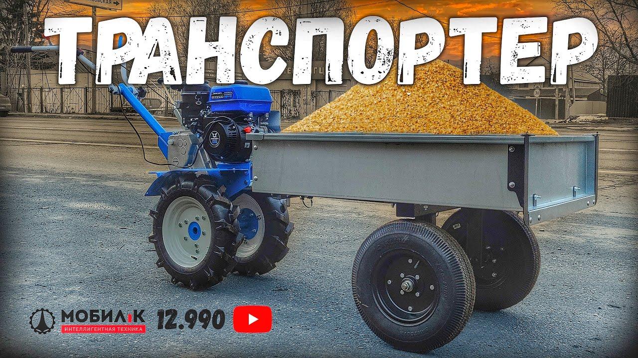 Транспортер до мотоблока конвейер винтовой зерна