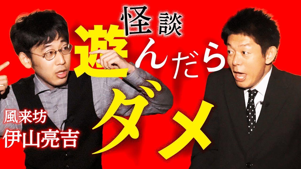 【風来坊 伊山亮吉】軽妙な語り口怪談ナンバーワン『島田秀平のお怪談巡り』