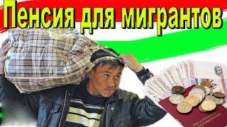 Российская пенсия для мигрантов / АПЛ РФ под надзором США / Жизнь в России
