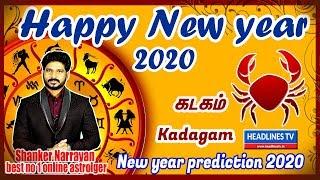 New year rasi palan Kadagam 2020 in tamil new year prediction 2020 கடகம் புத்தாண்டு ராசிபலன்