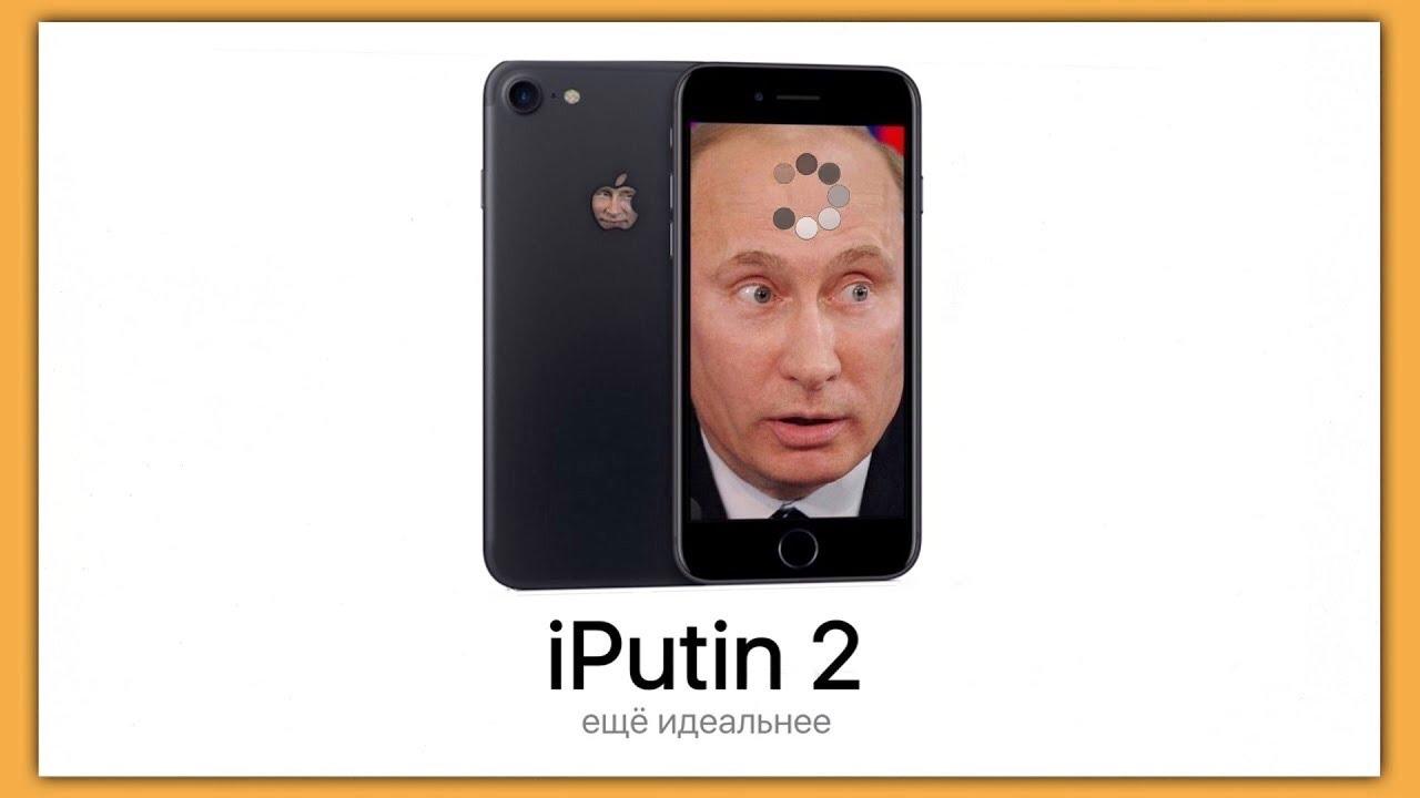 iPutin 2 - новый айфон от Путина