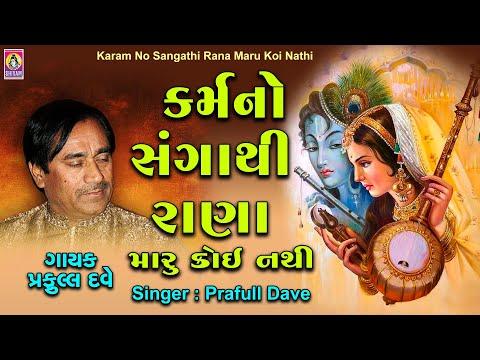 Gujarati Bhajan || Karam No Sangathi Rana || Ramsagar || Praful Dave ||Prachin Bhajan ||