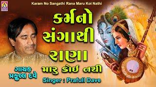 Gujarati Bhajan || Karam No Sangathi Rana ||-RAMSAGAR || Praful Dave ||