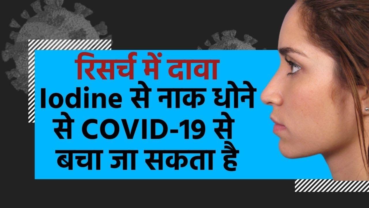 Iodine solution for covid-19: Iodine से नाक साफ करने से कम हो सकता है कोरोना का असर, रिसर्च में दावा- Watch Video