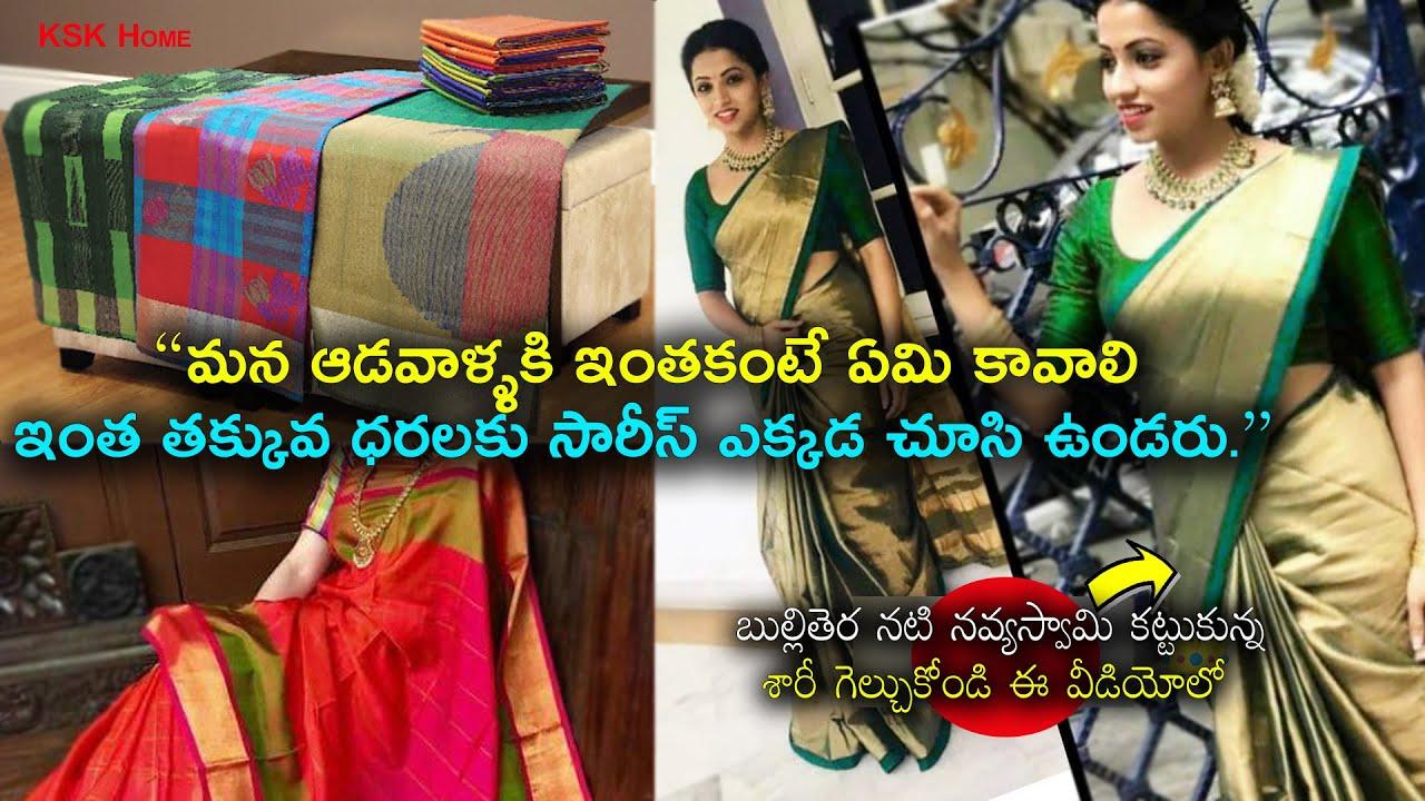 Uppada Pattu Sarees With Price | నాపేరు మీనాక్షి సీరియల్ నటి నవ్యస్వామి కట్టుకున్న శారీ గెల్చుకోండి