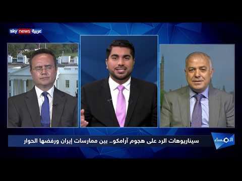 سيناريوهات الرد على هجوم آرامكو.. بين ممارسات إيران ورفضها الحوار  - نشر قبل 9 ساعة