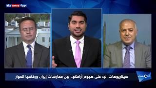 سيناريوهات الرد على هجوم أرامكو.. بين ممارسات إيران ورفضها الحوار