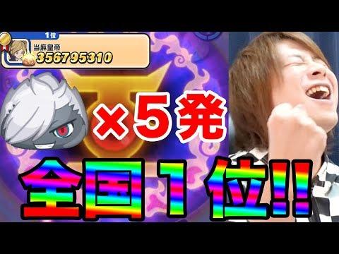 ぷにぷにこれが1位の実力!!全て見せます!!お祝いガシャも【妖怪ウォッチぷにぷに】闇エンマのエンマ武道会Yo-kai Watch part356とーまゲーム
