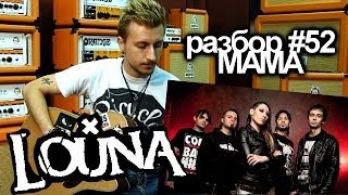 show MONICA Разбор #52 - LOUNA - Мама (Как играть, видеоурок)