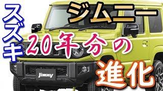【スズキ】新型「ジムニー」ボディデザインは、3代目とは異なり角ばったところを強調したスタイル thumbnail