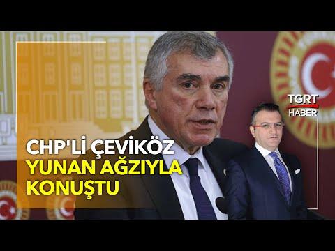 CHP'li Ünal Çeviköz Yunan Ağzıyla Konuştu | Günaydın Türkiye