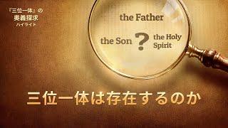 「『三位一体』の奥義探求」から、その二「『三位一体』の神様は本当に 存在するのか?」