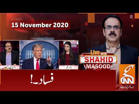 Live with Dr. Shahid Masood | GNN | 15 November 2020