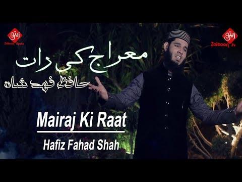 Mairaj Ki Raat | By Hafiz Fahad Shah | New Naat Released | Zaitoon Tv