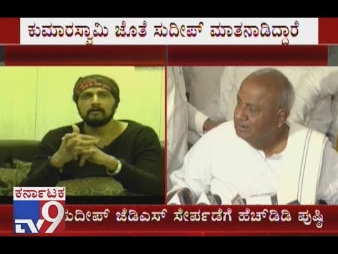 HD Deve Gowda Talks About Kicchha Sudeep Joining JD(S) Grows Stronger
