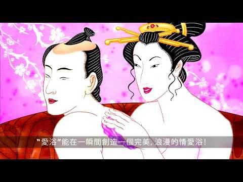 Shunga Erotic Art Love Bath Sensual Lotus