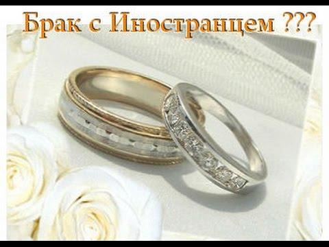 - знакомства с иностранцами, замуж за