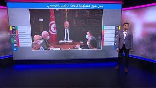جدل في تونس بعد تجميد البرلمان وإقالة الحكومة: هل هو انقلاب أم تصحيح سياسي؟