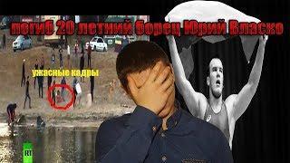 Зверское убийство Юрия Власко | Шокирующие кадры