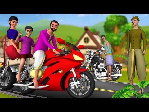 लंबी मोटरसाइकिल वाला Long Motorbike Funny Story   हिंदी कहानिय Comedy Short Stories