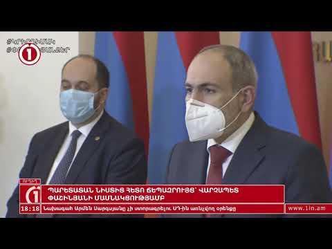 1inTV I ՈՒՂԻՂ I ПРЯМАЯ ТРАНСЛЯЦИЯ I LIVE FROM ARMENIA I 01 ՀՈՒԼԻՍԻ, 2020