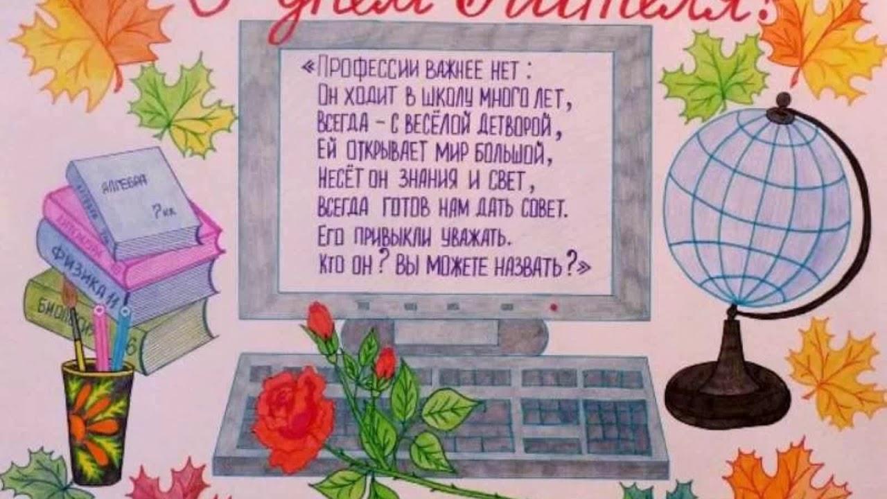 Интересные плакаты ко дню учителя