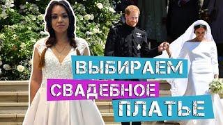 Как выбрать свадебное платье. Свадебные платья 2018.