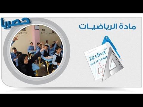 رياضيات إعدادية -هندسة تحليلية - النسب المثلثية الأساسية لبعض الزوايا 01
