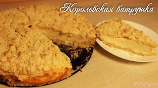 Королевская ватрушка!Супер простой,быстрый в приготовлении и невероятно вкусный пирог!!!