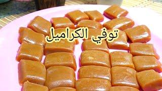 طريقه عمل التوفي بالكراميل بطريقه سهله وسريعه مع بديل الكريمه اللباني # Rasha Wasfy#