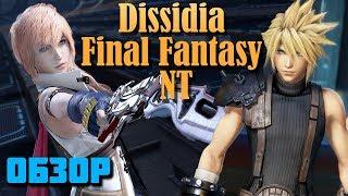 Dissidia: Final Fantasy NT - Лайтнинг надирает зад Скволлу (Обзор)