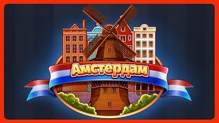 4 фотки 1 слово - Амстердам - Ежедневная Загадка - ноябрь 2019 - Ответы
