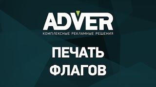 видео печать флагов в Харькове