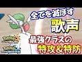 【ポケモンUSUM】破壊の歌姫降臨!メガサーナイトが美しすぎるwww