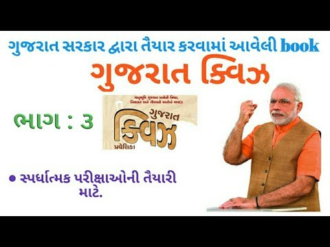 Gujarat quiz 2018 gujarat quiz mcq Most imp mcq 2018 MCQ Gkgurugujrati 