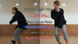 三浦大知「Right Now 」Dance lecture movie =Mirror & Back ver.= Played by YOSHIFUMI