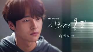 SBS  - 16일(월) 예고