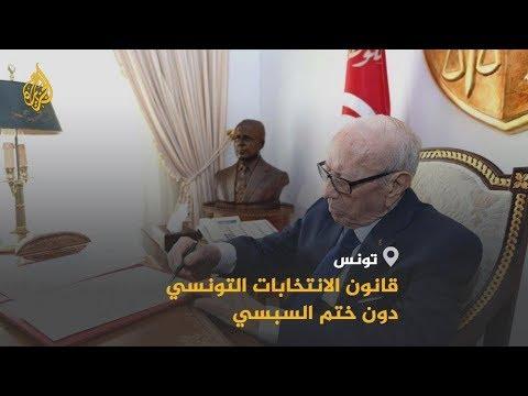 تونس.. كيف سيكون المخرج من مأزق تعديلات القانون الانتخابي؟  - 00:53-2019 / 7 / 22